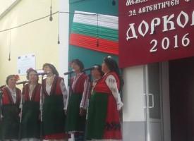 Вижте програмата на Международния фолклорен фестивал в Дорково за утре
