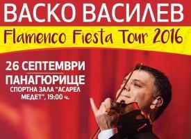 Цигуларят Васко Василев ще свири на 26 септември в Панагюрище