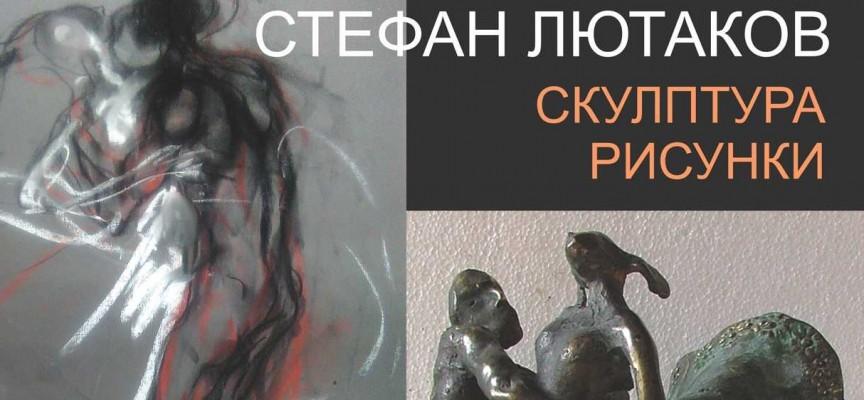 Проф. Стефан Лютаков ще открие изложба във Ветрен
