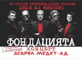 Феновете ни в Панагюрище ще чуят песни, обичани от поколения българи