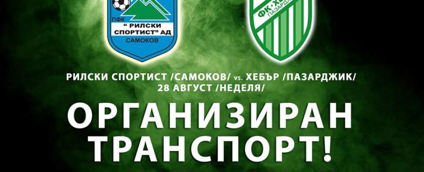 """Общината пуска безплатен транспорт за мача в Самоков, вижте програмата на """"Хебър"""""""