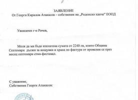 Община Септември: Финансовото състояние не позволява разточителство за Етнофестивала