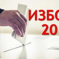 ДНЕС: Пускат избирателните списъци в интернет, спират регистрация на кандидат-президенти