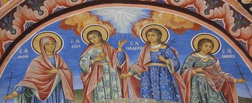 Почитаме днес Вяра, Надежда, Любов и майка им София