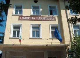 Община Ракитово спечели две дела срещу фирма – фантом