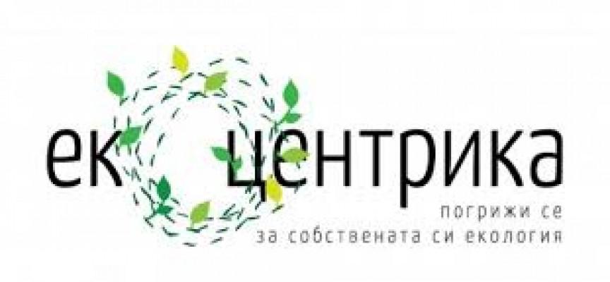"""""""Екоцентрика"""" стартира на 30 септември"""