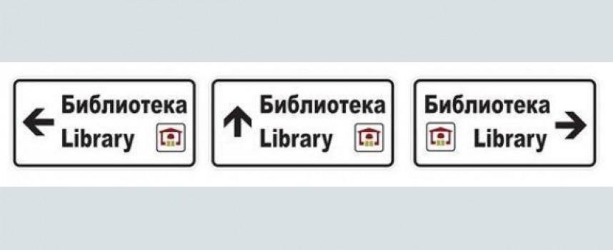 Читалището в Сърница получава книги от Библиотечната асоциация