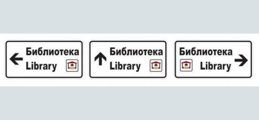 """""""Глобални библиотеки"""" дариха табели за селата в Лесичовско"""