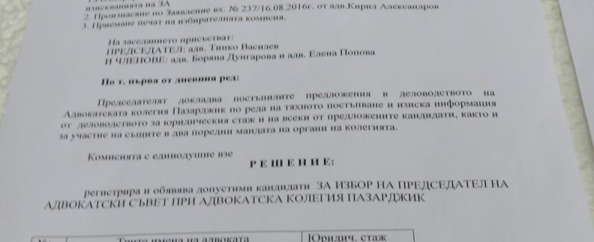 Тако Ангелов и Кирил Александров на балотаж за Адвокатурата