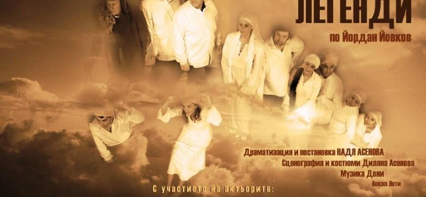 """Шуменският театър представя """"Старопланински легенди"""" в Септември"""