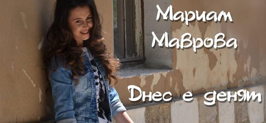 """Мариам Маврова представи първата си песен – """"Днес е денят"""""""