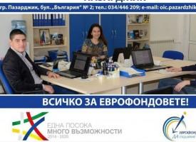 Нови възможности за социално предприемачество стартира ОИЦ в Сърница, виж и твоя град