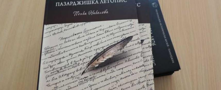 """РИМ издаде  """"Април 1876. Пазарджишка летопис"""" на Пепи Николова"""