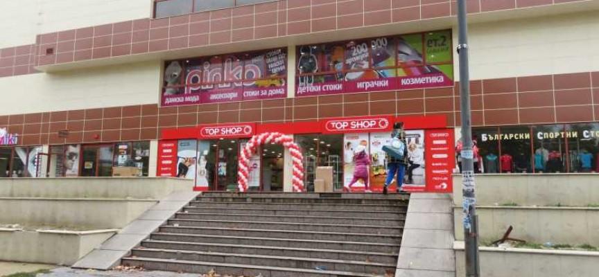 """Магазин """"Топ – шоп"""" бе открит днес и в Пазарджик"""
