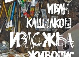 """УТРЕ: Арт център """"Вагабонд"""" открива изложба на Иван Кашлаков"""