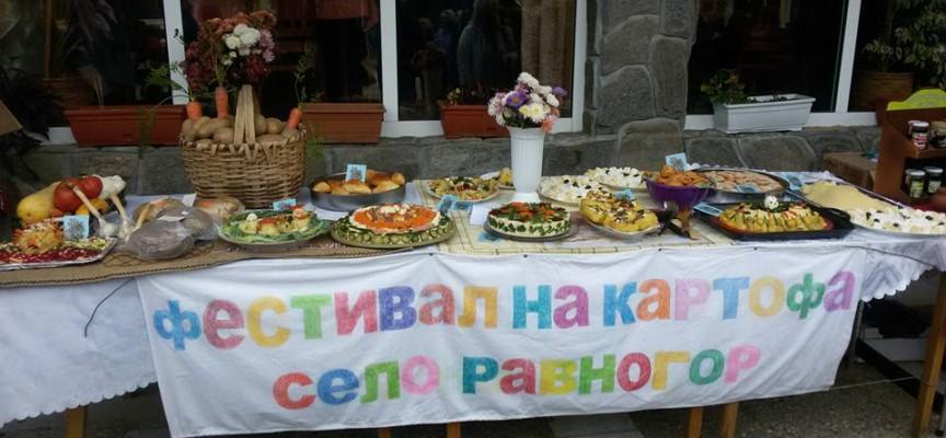 120 килограма пържени картофи изядоха днес в Равногор