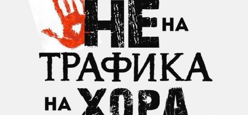 """Община Септември обяви ученически конкурс """"Не, на трафика на хора"""""""