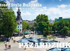 Избираме най-модерния и стилен град на България, нека е Пазарджик