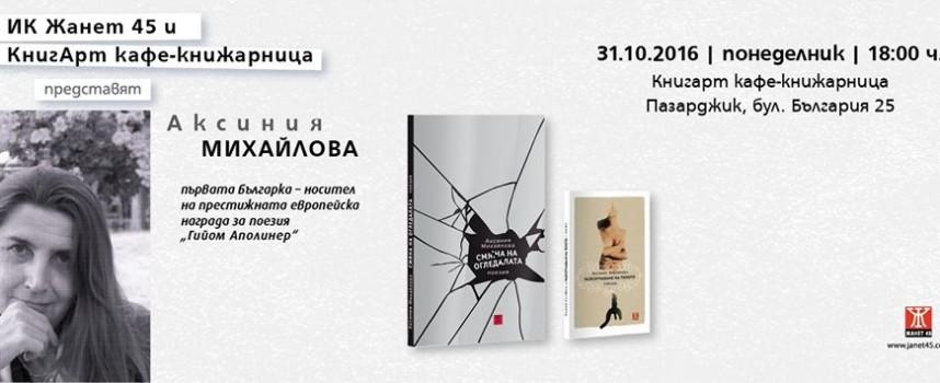 Аксиния Михайлова гостува на КнигАрт – кафе в понеделник