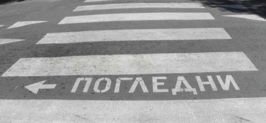 """Акция """"Погледни"""" стартира по пътищата в област Пазарджик"""