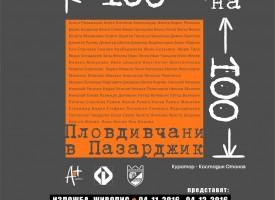 """В петък: Откриват """"100 на 100 пловдивчани"""" в Пазарджик"""