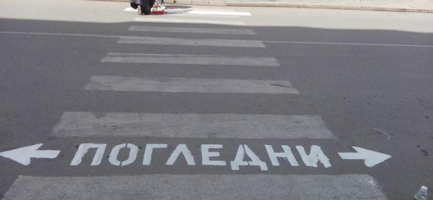 """В Брацигово: Децата от """"Б. Фурнаджиева"""" се включиха в акция """"Погледни"""""""