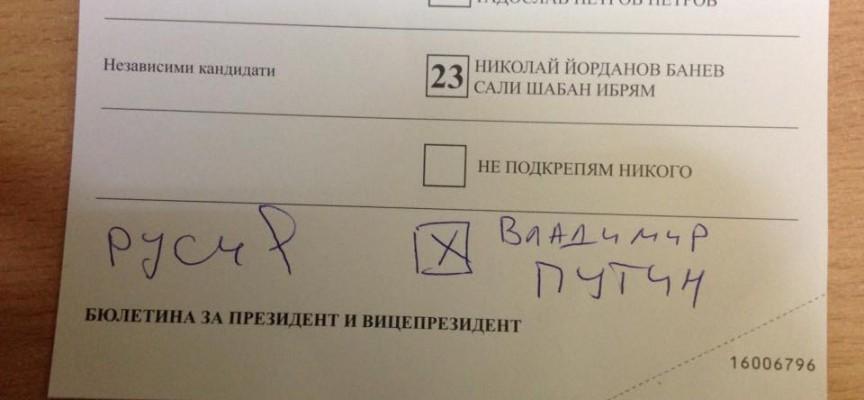 Избирател гласувал за Путин на президентските избори