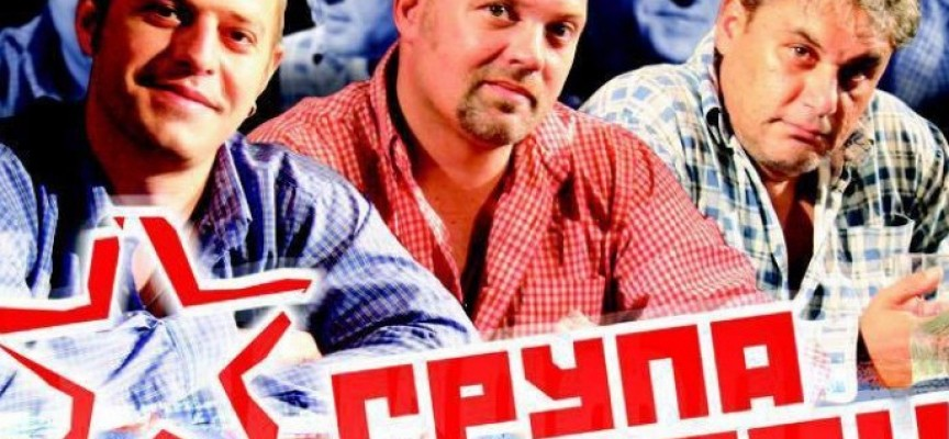 """На 25 ноември: Руска вечер с """"Грамофон"""" в бар и грил """"Рони"""" – Пазарджик"""