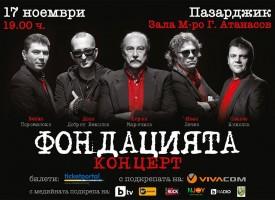 """""""Фондацията"""" с концерт в Пазаржик на 17 ноември"""