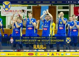 """Волейболен клуб """"Хебър"""" с нов сайт: hebarvolley.com"""