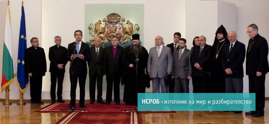 Апел на Националния съвет на религиозните общности в България