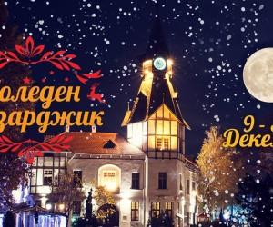 Вижте програмата за Коледните празници в Пазарджик