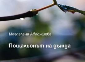 """В сряда: Среща с """"Пощальонът на дъжда"""" в КнигаАрт кафе"""