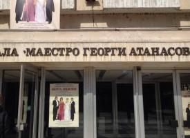 """Аксаковци откриват Рождественски базар във фоайето на """"Маестро Г.Атанасов"""""""