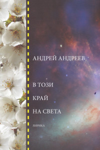 12andey-andreev-200x300