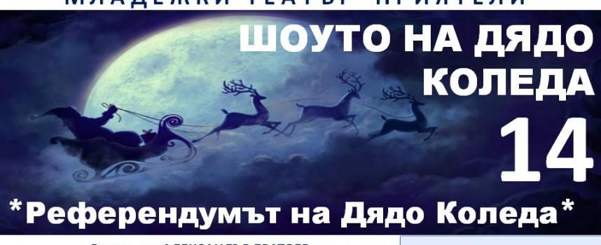 Шоуто на Дядо Коледа – епизод 14: *Референдумът на Дядо Коледа* в Младежкия дом