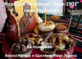 В Радилово: Обичаят Коледуване ще бъде изпълнен тази вечер