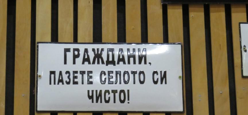 Табели будят усмивки в различни краища на България