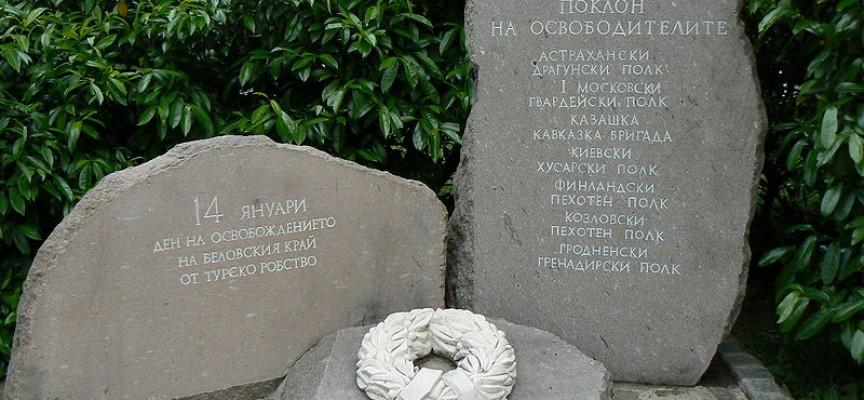 Пазарджик е освободен на 2 -ри януари 1878 г., понеделник