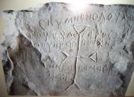 Тайни и загадки: Ипсилонът и кръстът