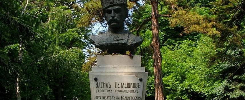 Брацигово отбеляза рождението на своя герой Васил Петлешков