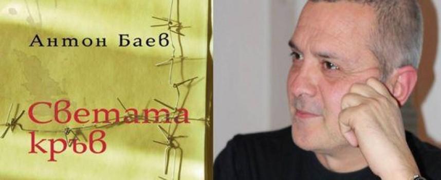 """Време за литература: """"Светата кръв"""" на Антон Баев е новият хит сред романите"""