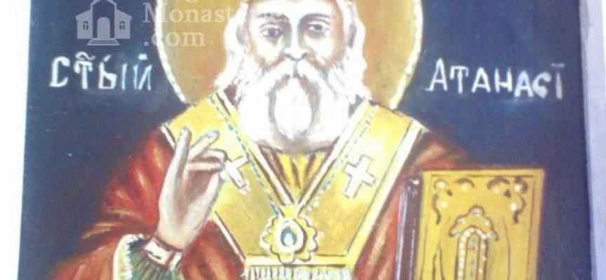 Освен днес почитаме Свети Атанасий и на 5-ти юли