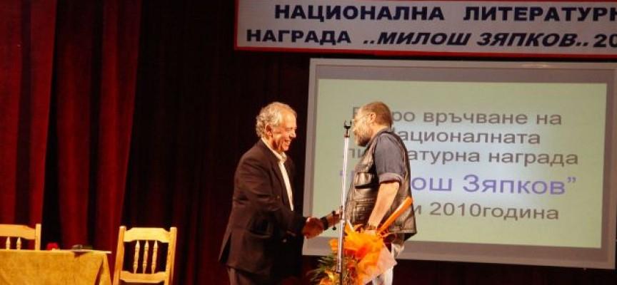 """Награда """"Милош Запков"""" ще бъде връчена тази година в Ракитово"""