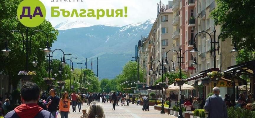 """""""Да, България!"""" събира привърженици тази вечер в Пазарджик"""