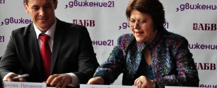 АБВ и Движение 21 отиват заедно на избори