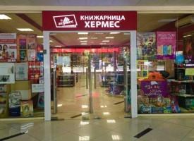 "Какво четеш: ""Сбогом, дневнико!"" оглави класацията на книжарница ""Хермес"""