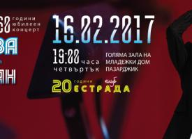 На 16 февруари: Звезди пеят на юбилейния концерт на Сийка Вълчева