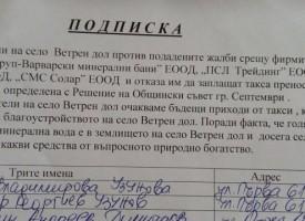 Жители на Септември скочиха срещу фирми ползватели на минерална вода в общината