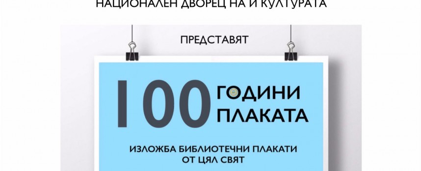 """Изложба """" 100 години-100 плаката"""" гостува в Регионална библиотека """" Никола Фурнаджиев"""" в Пазарджик"""
